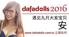 dafabet-ambassador